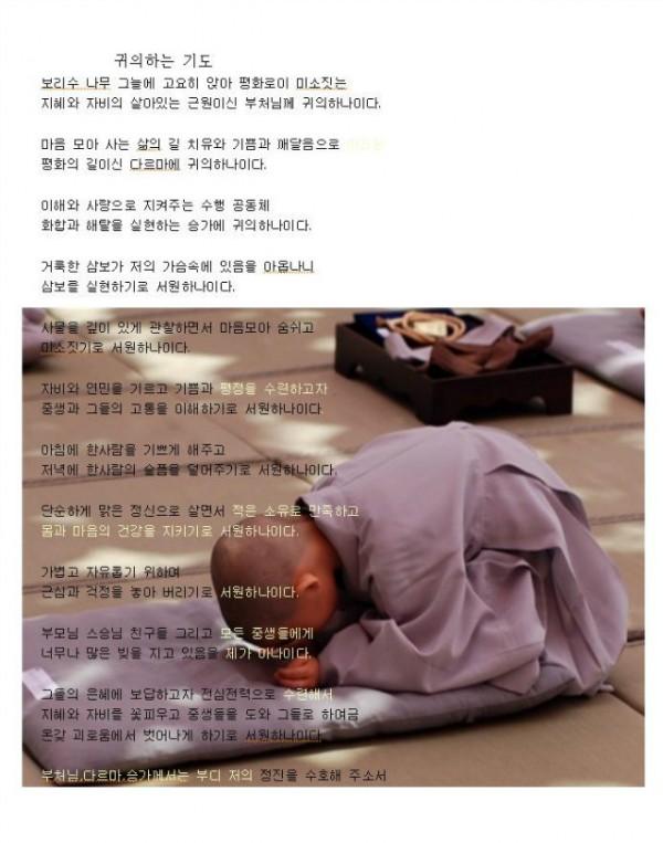 귀의하는 기도.JPG